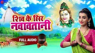 शिव के सिर नवावतानी Full Audio | Akshara Singh | Bhojpuri Bol Bam Song 2019