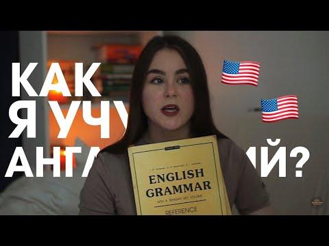 Как я учу английский? // сайты, учебники, советы