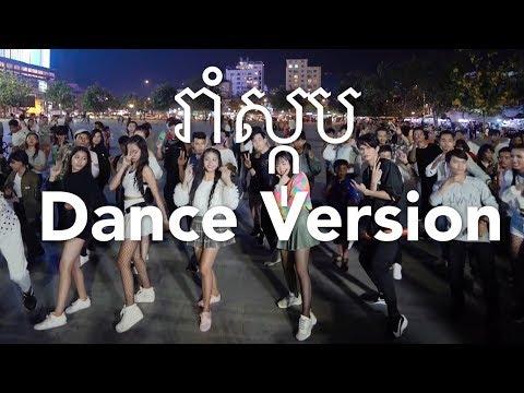 Rorm Skob Dance by Yuri ft Bmo