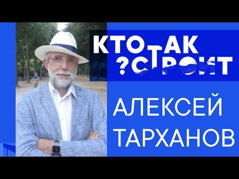 Алексей Тарханов: «Ничего прекраснее, чем Париж без людей я еще не видел»