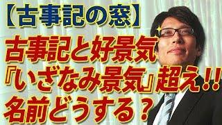 【古事記の窓】好景気、「いざなみ」超え!次の名前どうするの? 竹田恒泰チャンネル2