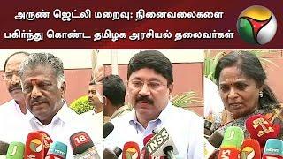 அருண் ஜெட்லி மறைவு: நினைவலைகளை பகிர்ந்து கொண்ட தமிழக அரசியல் தலைவர்கள் | Arun Jaitley