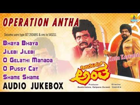Operation Antha I Audio Jukebox I Ambareesh, Sangeetha I Jhankar Music