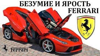 видео Ferrari F12 berlinetta - самый быстрый автомобиль в истории