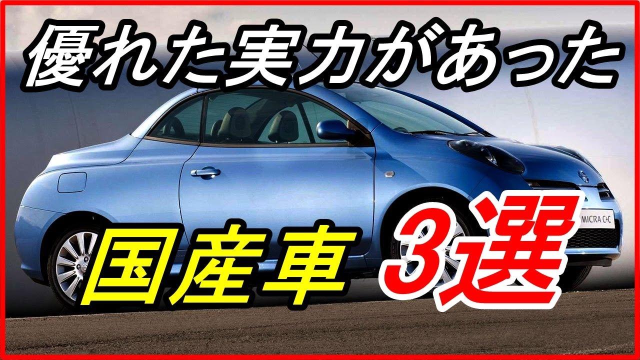 【旧車】優れた実力がありながら評価されなかった国産車3選!【funny com】