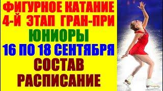 Фигурное катание Гран при 21 22 Юниоры 4 й этап 16 18 сентября Красноярск Расписание Состав