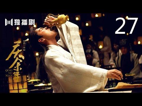 【FULL】庆余年 27 | Joy Of Life 27(主演:张若昀,李沁,陈道明,李小冉,吴刚,肖战,辛芷蕾,郭麒麟,宋轶)