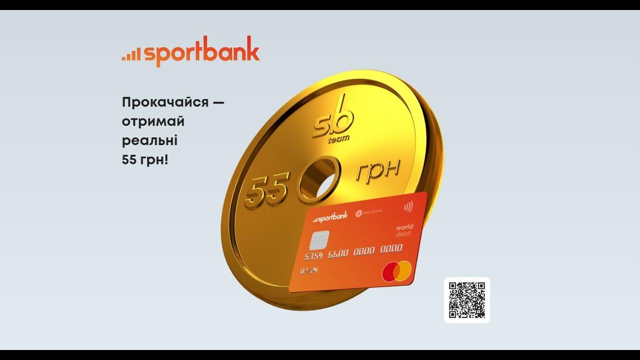 Sportbank, новый украинский банк, бонус в описании!