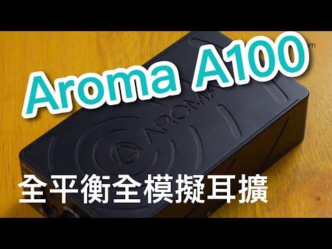 [中字] Aroma A100平衡模擬流動耳擴實試