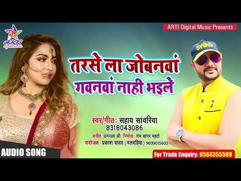 आ गया फिर से गरदा उड़ाने - Sahay Sawariya - तरसे ला जोबनवां गवनवां नाही भइले Bhojpuri Super Hit Song
