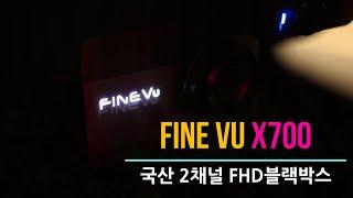 파인뷰 FINE Vu X700 블랙박스 리뷰