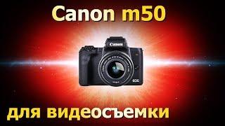 Canon m50. Краща камера для блогу. Огляд і поради по зйомці. Налаштування та аксесуари.