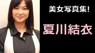 【チャンネル登録】はコチラ⇒ http://ur0.work/D0Ea 【関連動画】 【夏...
