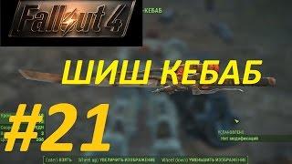 Fallout4 21  ШЛАК - ХРЕН ПОБЕДИШЬ  Идем на хитрость и выполняем задание