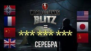 СКОЛЬКО СТОЯТ ВСЕ ТАНКИ В WoT Blitz