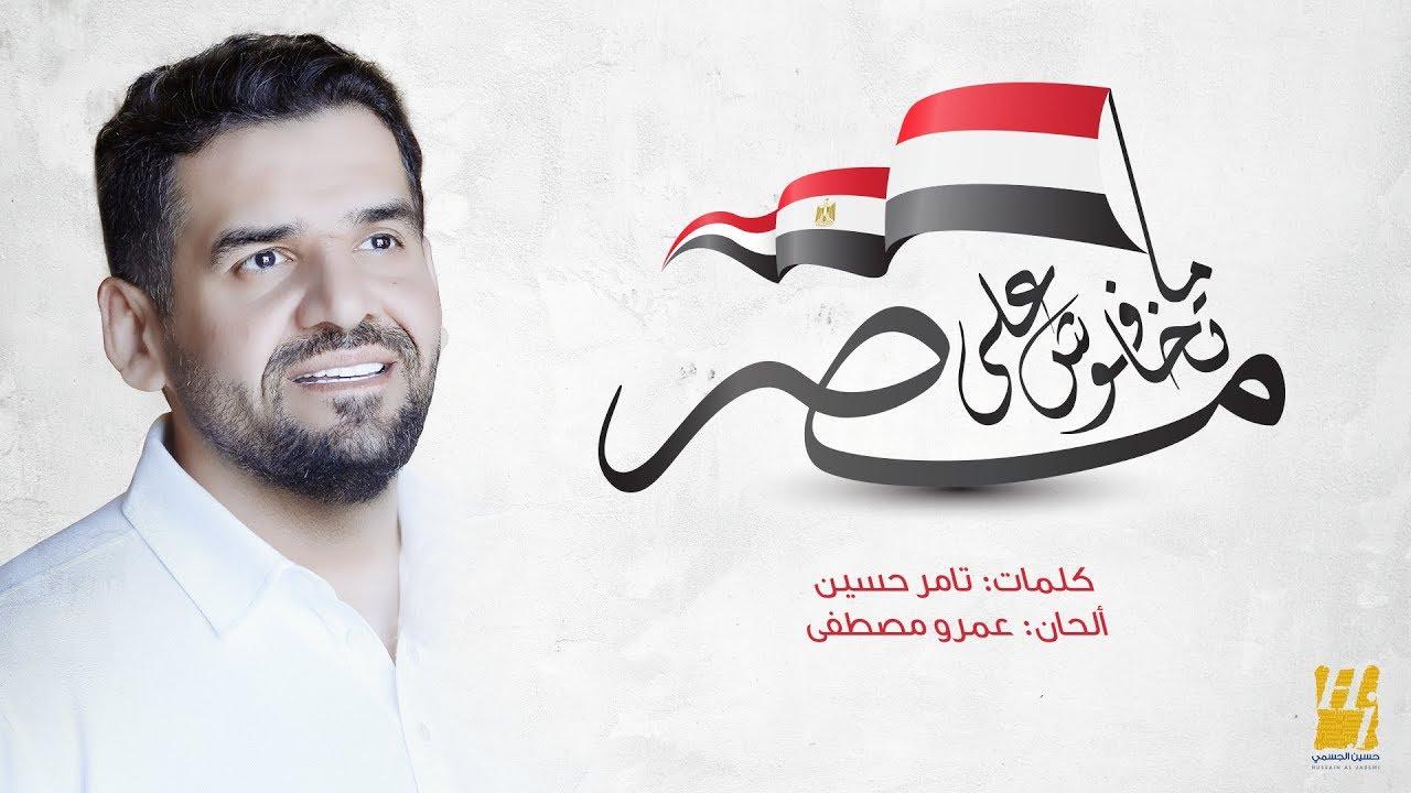 ماتخافوش على مصر حسين الجسمي