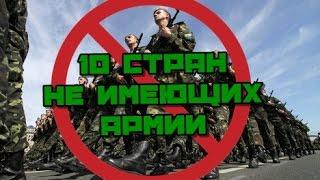 10 Стран Не Имеющих Армии