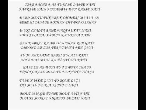 Sahil Se Lagega Kabhi Naat Lyrics By Anas Younus - NaatHamd