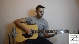Быстрое Обучение Игре На Гитаре(Перебор с Песней)Батарейка.