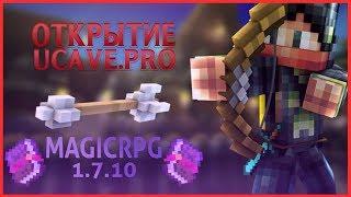 Открытие моего проекта minecraft UCAVE.PRO [ MAGICRPG 1.7.10 ]