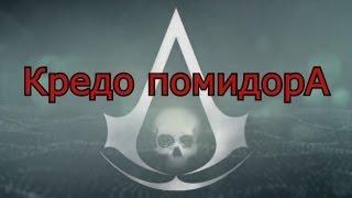 Кредо Помидора (Assassin's Creed 4 Fun Trailer)