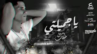 اغنيه ياجميلتي يااميرتي |غناء امين خطاب -توزيع اسلام فتحي -انتاج العبد - كلمات مصطفى حدوته