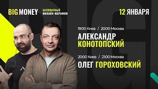 Александр Конотопский. Олег Гороховский. Бесплатный онлайн марафон BIG MONEY (19:00 Киев/20:00 МСК).