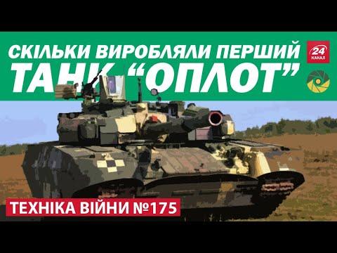 ТЕХНІКА ВІЙНИ №175.
