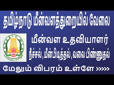 Tamil Nadu Fisheries Department Fisheries Assistant Job 2020 Tamil Nadu Government Jobs  Tn Govt Job