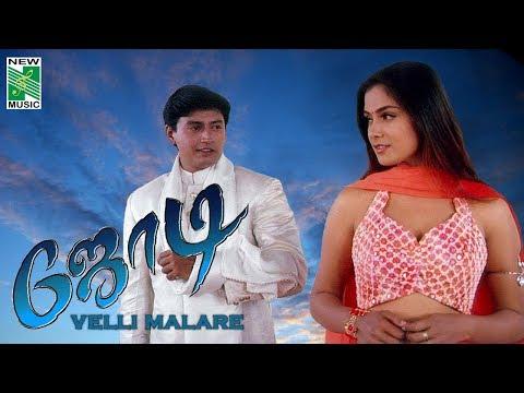 Jodi - Velli Malare Lyric video | Prasanth, Simran | A.R.Rahman