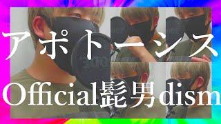【最速アカペラ】アポトーシス / Official髭男dism【歌ってみた】