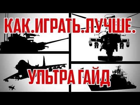 УЛЬТРА ГАЙД -