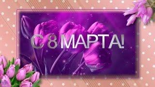 Красивое поздравление с 8 марта #8марта