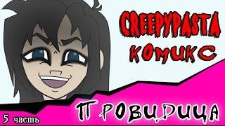 Провидица (комикс Creepypasta ~ 5 часть)