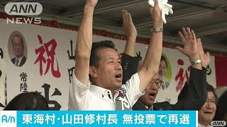 茨城・東海村の村長選 山田修氏が無投票で再選(17/08/23)