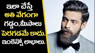 How To Grow Beard | Surprising Health Benefits of Having a Beard | Gaddam Beard Good Or Bad ??