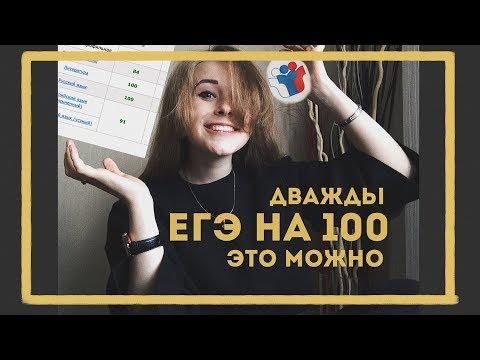 ЕГЭ 2017 НА 100 БАЛЛОВ - дважды   опыт, шпоры, советы для ЕГЭ 2018