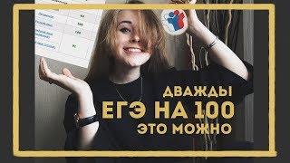 ЕГЭ 2017 НА 100 БАЛЛОВ - дважды | опыт, шпоры, советы для ЕГЭ 2018
