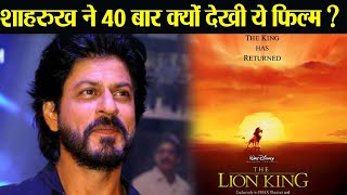 The Lion King: Shahrukh Khan reveals why he saw this movie 40 times | FilmiBeat