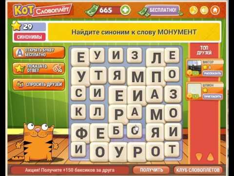 30 уровень игра кот