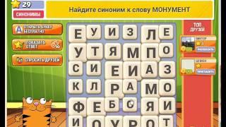 Игра Кот Словоплёт Одноклассники как пройти 26, 27, 28, 29, 30 уровень?