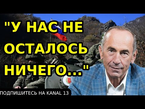РОБЕРТ КОЧАРЯН: Азербайджан силой решил ВОПРОС Карабаха, а Армения стала ПРОТЕКТОРАТОМ России