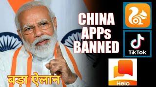 Tik Tok Ban in India | Tik Tok And 59 Chinese App Ban in India | Tik Tok Ban News |