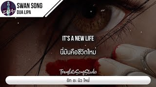 แปลเพลง Swan Song - Dua Lipa [From Alita: Battle Angel]