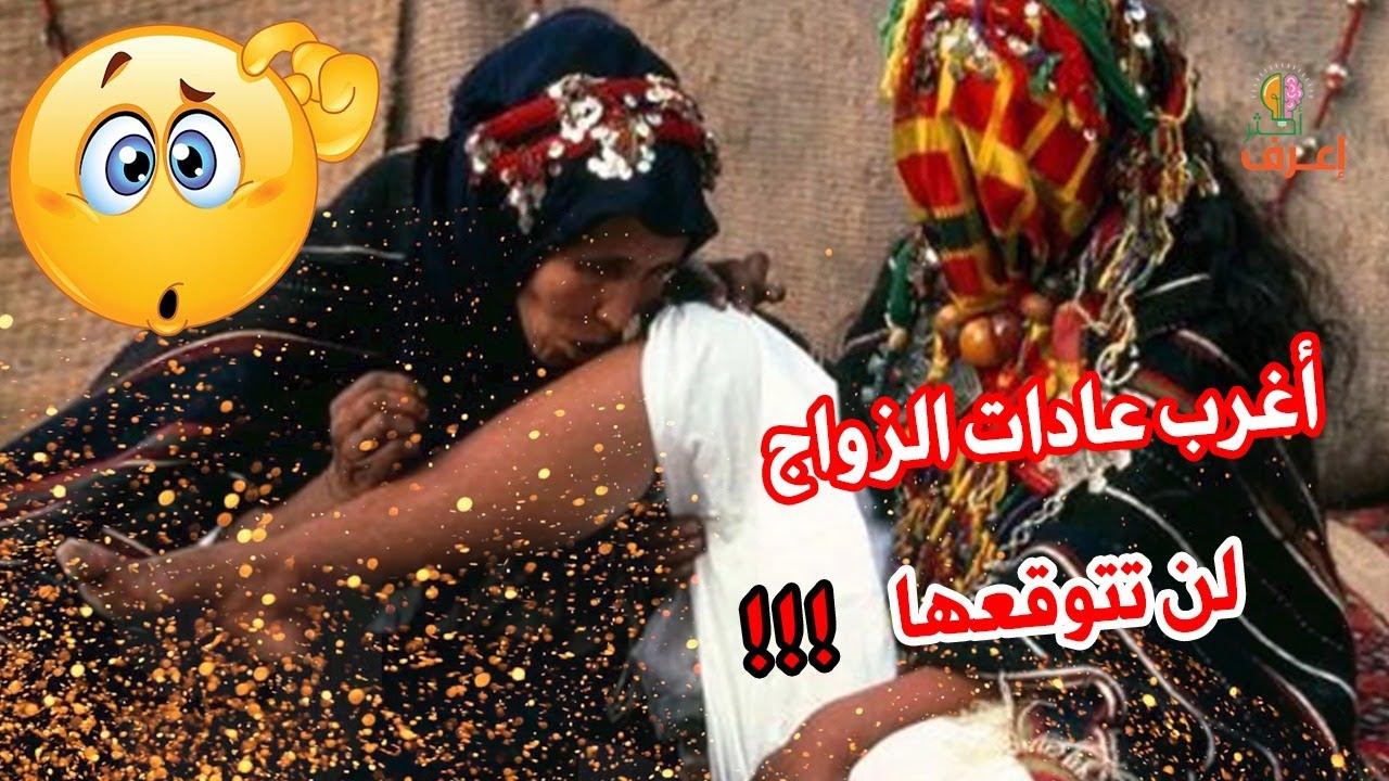 أغرب قصص الزواج قد تسمعها في حياتك في الدول العربية.... والعالم