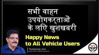 सभी वाहन उपयोगकर्ताओं के लिए खुशखबरी-Happy News to All Vehicle users