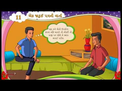 Gujarat Standard 6 Semester 2 Chapter 11  'Jadui Patrni Varta' Episode 2