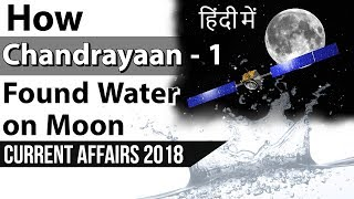 How Chandryaan 1 found Water on Moon - ISRO helps NASA's M3 instrument - Current Affairs 2018
