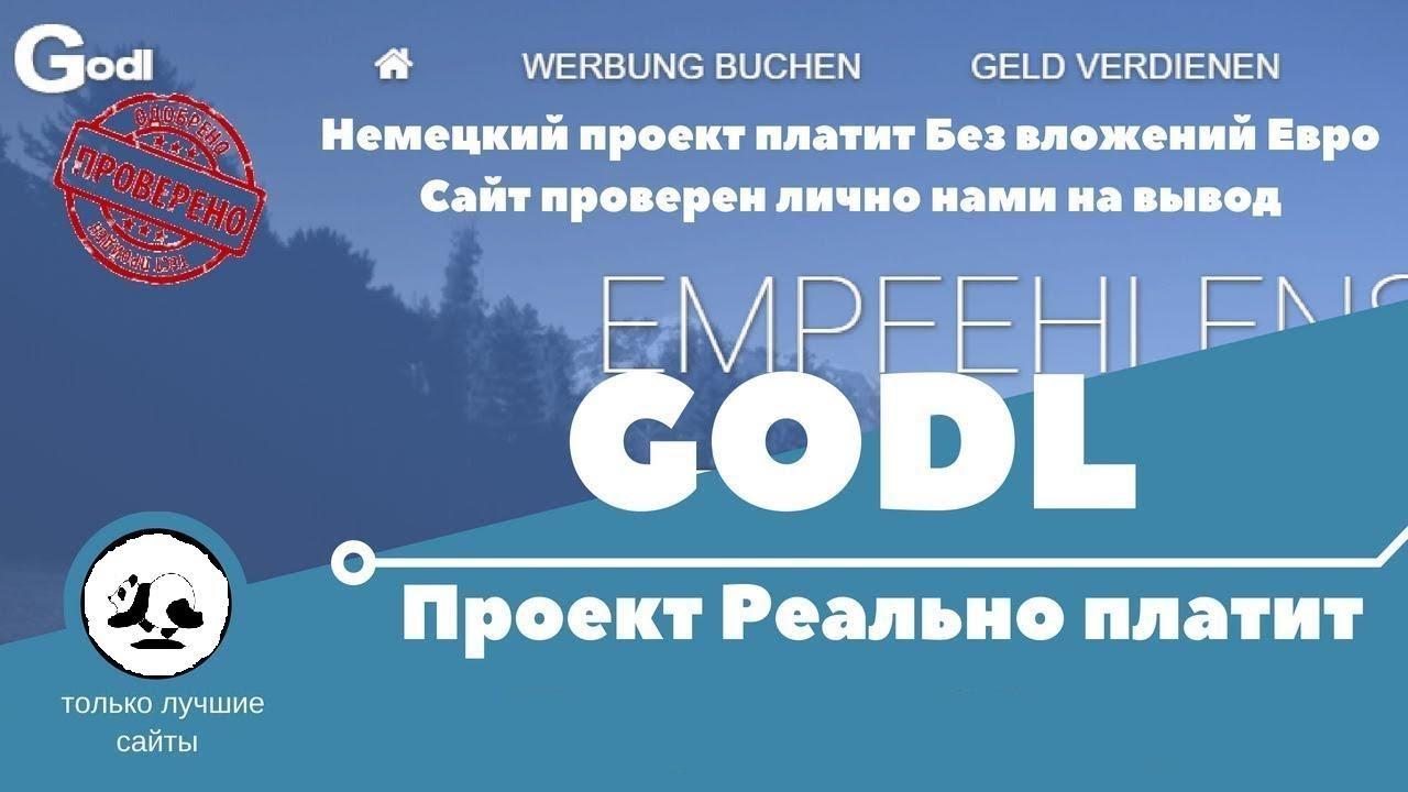 [Сайты для Заработка на Автопилоте] Немецкий сайт Godl! Заработок в Евро! Без вложений!