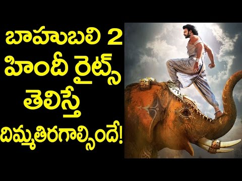 Bahubali 2 Distribution Rights Sold For A Thumping Price | Prabhas | Rana | SS Rajamouli | Latest